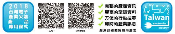2018臺灣尖端產業訊息app