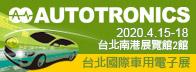 2020台北國際車用電子展