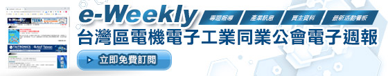 e-Weekly